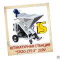 Штукатурная станция STIZO ZTS-2 220v в Ижевске Удмуртия
